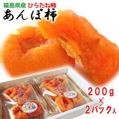 【送料無料】福島特産あんぽ柿化粧箱入2パック入(200g×2)
