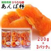 【送料無料】福島特産あんぽ柿化粧箱入3パック入(200g×3)
