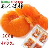 【送料無料】福島特産あんぽ柿化粧箱入4パック入(200g×4)