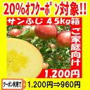 【クーポン利用で20%オフ】福島県産『サンふじ』りんご、4....
