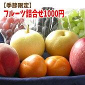 季節限定フルーツの詰合せ。1,000円ポッキリで色んなフルーツが楽しめます。何か入るかはお楽しみ♪