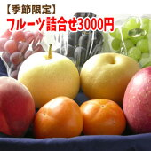 季節限定フルーツの詰合せ。3,000円ポッキリで色んなフルーツが楽しめます。何か入るかはお楽しみ♪