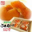 【送料無料】福島特産 ひらたね柿のあんぽ柿化粧箱入2パック入(200g×2) 10P03Dec16