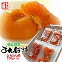 【送料無料】福島特産 ひらたね柿のあんぽ柿化粧箱入4パック入(200g×4)