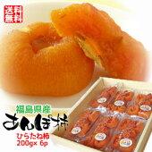 【送料無料】福島特産あんぽ柿化粧箱入4パック入(200g×6)