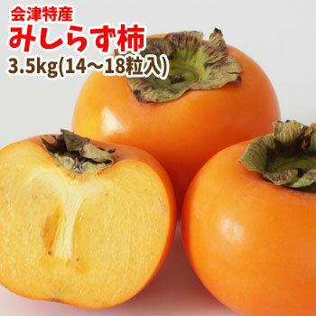会津特産みしらず柿(3.5kg14〜18粒入)