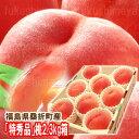【送料無料】 献上桃の郷 桑折町産 特秀品桃 2.3kg箱 ...