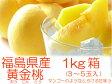 幻の桃『黄金桃・黄貴妃等1kg箱(3〜5玉入)』