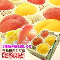 黄金桃と赤い桃の詰合せ1kg箱(3〜5玉入)』