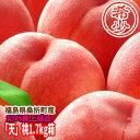 【数量限定】本物の幻の桃 1%未満の奇跡の極上 桃 『天』1.7kg箱 (5〜7玉入) 入手困難な桃 もも モモ