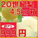 福島県産【20世紀】梨:甘味と酸味のバランスにシャリシャリの食感を楽しめます。【訳アリ】20...