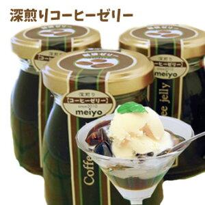 深煎りコーヒーゼリー(100g入)、瓶入りの贅沢な味わい