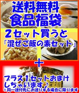 2セット買うとおまけが付いちゃう!おいしい福島を福袋に♪簡単調理でおいしい料理、笑顔で食べ...