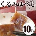 福島の銘菓ついに登場です。くるみの風味と歯ごたえたっぷりの美味しさ上品な和菓子の味をお試...
