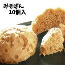 無添加で素材にこだわり作りました。甘~い『ぱん』?蒸しパンの中にみそが入っています。懐か...