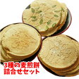 【送料無料】福島名物『麦せんべい(30枚入)』手焼き・無添加の伝統の味。珍しいおから味のせんべい付
