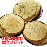 【送料無料】福島名物『麦せんべい(24枚入)』手焼き・無添加の伝統の味。珍しいおから味のせんべい付