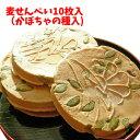 福島名物『麦せんべい・かぼちゃの種入(10枚入)』1枚1枚手焼きの手作りでパリッとした食感♪お口の中でほんのり柔らか〜い自然の甘味があふれます
