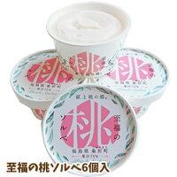 【送料無料】至福の桃ソルベ(6個入)