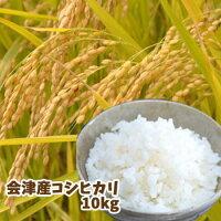 【平成27年産】【新米】会津産コシヒカリ(10kg)【RCP】10P12Oct14