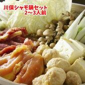 【送料無料】川俣シャモ鍋セット(2〜3人前)。鶏肉本来の旨みとコクが味わえる高品質の地鶏を贅沢な鍋セットでどうぞ♪【smtb-TD】【tohoku】10P05nov10