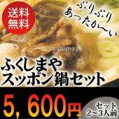 【送料無料】すっぽん鍋セット(2〜3人前).