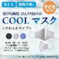 やわらか「COOL」マスク子ども用