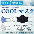 接触冷感<やわらか>COOLマスク