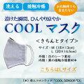 接触冷感<きちんと>COOLマスク