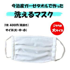 【今治産】洗えるガーゼタオルマスク(大)<5月下旬以降発送予定>