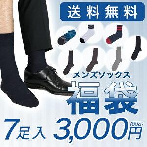 福袋 送料無料 メンズ ソックス 7足入り 数量限定 2020 紳士 ビジネス カジュアル 靴下 お得 まとめ買い おしゃれ おまかせ セット ギフト 父の日 プレゼント