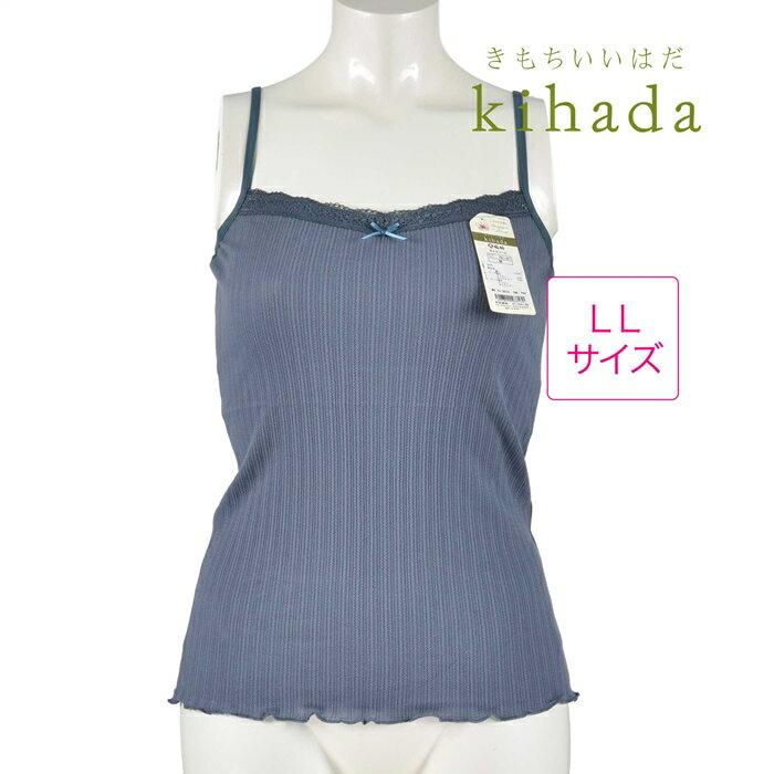 福助『kihada(キハダ)【オーガニックコットン100%】カップつき キャミソール』