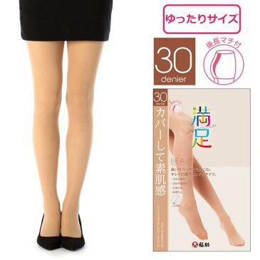 【満足 《ほどよい透け感》 30デニール シアータイツ ゆったりサイズ】 タイツ 薄手 30デニール ゆったり 日本製 婦人 レディース 福助 フクスケ