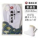 福助足袋 のびる綿キャラコ 4枚コハゼ ネル裏 普通型 21.0〜24.5cm 足袋 和装 着物 福助 フクスケ 1