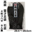 福助足袋 高級雲才石底 4枚コハゼ(ネル裏)(26.5〜28.0cm)【福助足袋シリーズ】