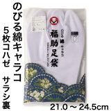 福助足袋 のびる綿キャラコ  5枚コハゼ サラシ裏 なみ型21.0〜24.5cm)【福助足袋シリーズ】