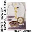 福助足袋 綿キャラコ 4枚コハゼ サラシ裏 ゆたか型(25.0〜28.0cm)【福助足袋シリーズ】