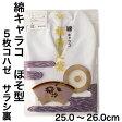 福助足袋 綿キャラコ 5枚コハゼ サラシ裏 ほそ型(25.0〜26.0cm)【福助足袋シリーズ】