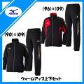 ミズノ(Mizuno)ウォームアップシャツ&パンツ上下セット32JC701032JD7010トレーニングウェア
