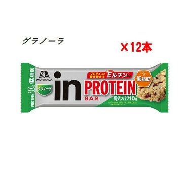 森永製菓 in バー プロテイン グラノーラ 12本 36JMM67100 タンパク質 グラノーラタイプ(36jmm67100)
