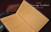 【キプリス/CYPRIS】■シラサギレザー(CirasagiLeather)二つ折り10枚カードケース8259