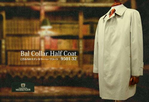 ステンカラーハーフコート / Bal Collar Half Coat ( オフホワイト系サンドベージュ色 ) 9509-32/9...