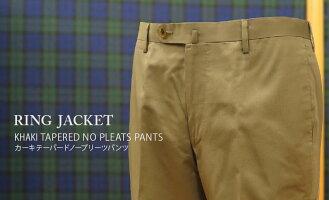 【RINGJACKET/リングヂャケット】テーパードノープリーツパンツ
