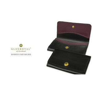 Glenroyal/GLENROYAL ● BUSINESS CARD HOLDER 03-6131 ● 057 NEW BLACK × AUBERGINE Bridle leather card case (business card holder) [Completely limited stock item] [Giff easy packing] [Music for tomorrow]