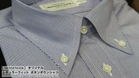 【 MESSENGER 】 オリジナル レギュラーフィット ボタンダウンシャツ ( 102888-29 ★BD-020 ) ブルーストライプ / ブロード【楽ギフ_包装】 日本製