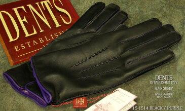 DENTS手袋 / デンツ手袋 HAIR SHEEP / ヘアシープ ( 羊革 ) [ BLACK / PURPLE ] 15-1514 / B/P 【楽ギフ_包装】