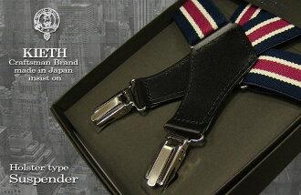 Holster 類型吊帶 (暗藍色 x 象牙和玫瑰色) 桂金-04 (槍類型吊帶 / 男士 / Holster 吊帶 /)
