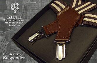 Holster 類型吊帶 (暗褐色或淺褐色) 桂金-06 (槍類型吊帶 / 男士 / Holster 吊帶 /)
