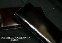 CYPRIS/キプリス/コードバン長財布(カード&札入れ)