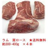 『送料無料』 約1〜1.6キロ ジンギスカン 仔羊 ラム 肩ロース ブロック 約300-400g×4本 チャックロール オーストラリア産 最高 部位 貴重部位 上ラム 塊肉 北海道 生ラム ラム肉 羊肉